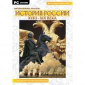 Интерактивные плакаты. История России (ХVIII-ХIХ вв.) Программно-методический комплекс (DVD-box)