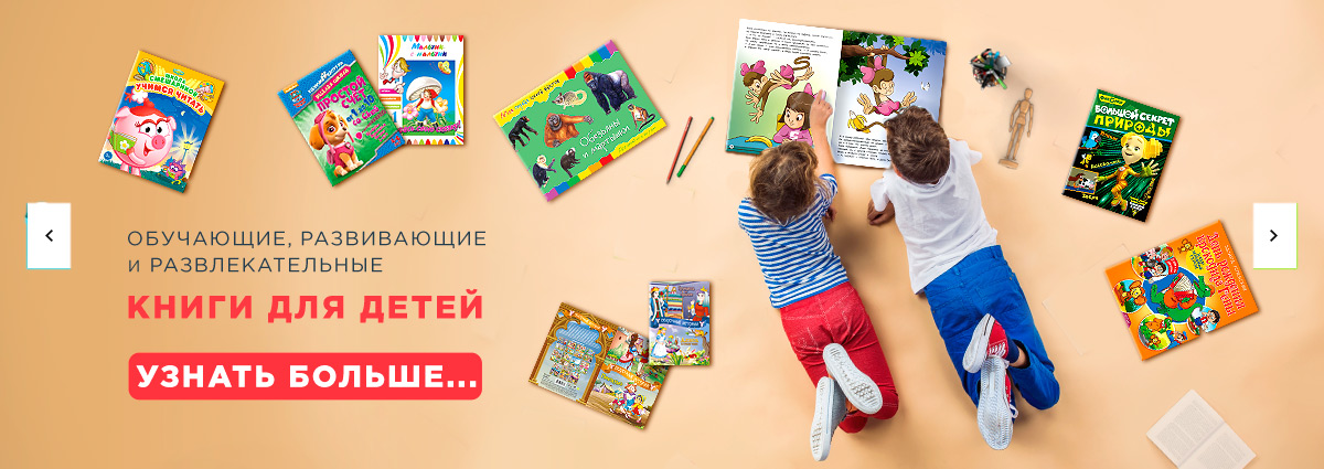 Обучающие, развивающие и развлекательные книги для детей