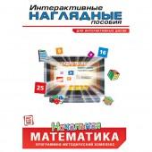 Интерактивные наглядные пособия. Начальная математика. ПМК (DVD-Box)