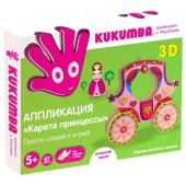 "Набор для творчества Аппликация-конструктор 3D ""Карета принцессы"" (Кукумба)"