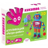 "Набор для творчества Аппликация-конструктор 3D ""Ретро-робот"" (Кукумба)"