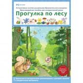 Интерактивные занятия в ДОУ. Прогулка по лесу (DVD-Box)