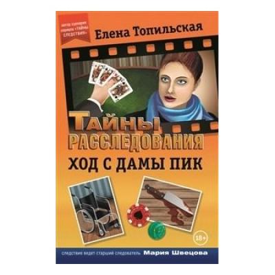 Топильская Е.В. - Ход с дамы пик (Книга)