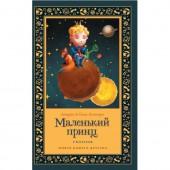 Книги нашего детства. Маленький принц (Книга)