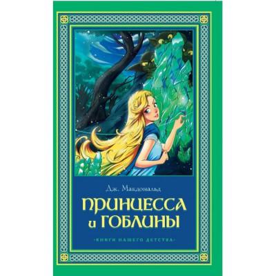 Книги нашего детства. Принцесса и гоблин (Книга)