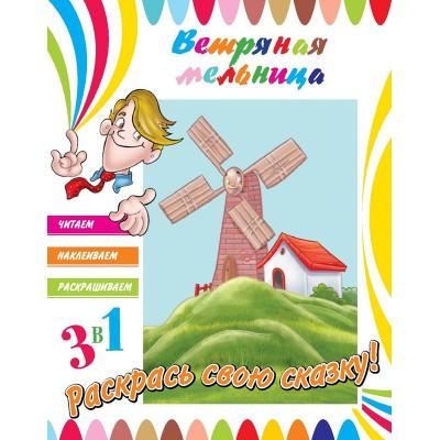 Книга. 3в1 Читаем, Наклеиваем, Раскрашиваем! Ветряная мельница