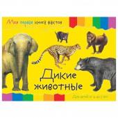 Моя первая книга фактов. Дикие животные. Развивающая книга