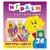 Играем с карточками. Фигуры и цвета. Развивающая книга