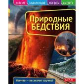 Детская энциклопедия. Природные бедствия. Развивающая книга