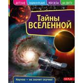 Детская энциклопедия. Тайны Вселенной. Развивающая книга