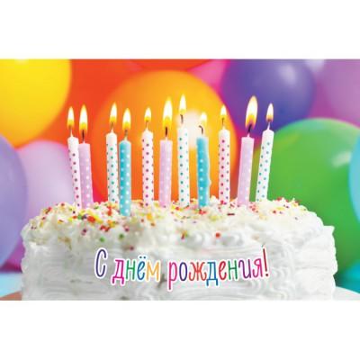 День рождения классический. Открытка №12