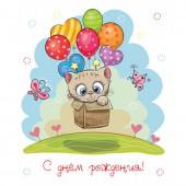 День рождения детский. Открытка №3