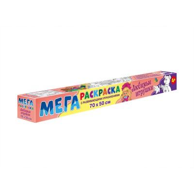Мегараскраска. Любимые игрушки