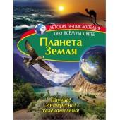 Детская энциклопедия. Планета Земля. Книга