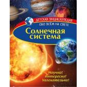 Детская энциклопедия. Солнечная система. Книга