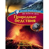 Детская энциклопедия. Природные бедствия. Книга