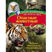 Детская энциклопедия. Опасные животные. Книга