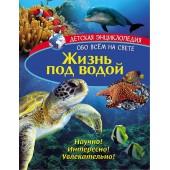 Детская энциклопедия. Жизнь под водой. Книга