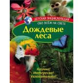 Детская энциклопедия. Дождевые леса. Книга