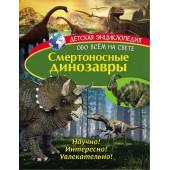 Детская энциклопедия. Смертоносные динозавры. Книга