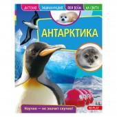 Детская энциклопедия. Антарктика. Книга