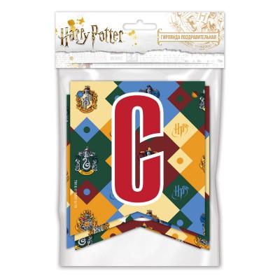 """Harry Potter. Гирлянда поздравительная """"С Днем рождения!"""""""
