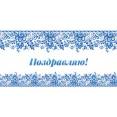 Конверт для денег новогодний №10