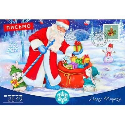 Письмо Деду Морозу № 4