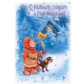 Новогодняя открытка №14