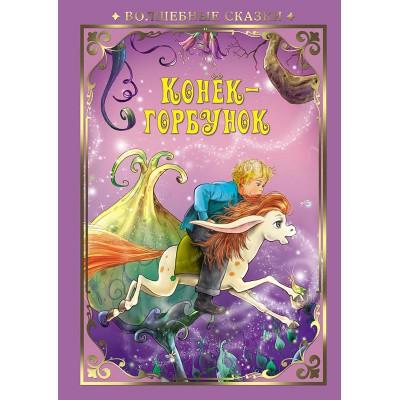 Волшебные сказки. Конек-Горбунок. Развивающая книга
