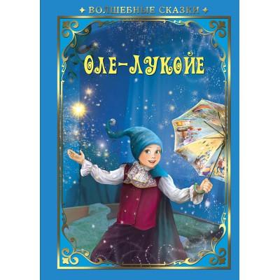 Волшебные сказки. Оле-Лукойе Развивающая книга