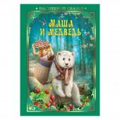 Волшебные сказки. Маша и Медведь Развивающая книга