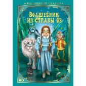 Волшебные сказки. Волшебник страны Оз Развивающая книга