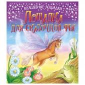 Волшебные лошадки. Лошадка для феи. Развивающая книга