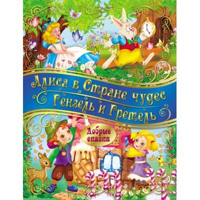 Добрые сказки. Алиса в стране Чудес. Гензель и Гретель