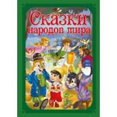 Волшебные сказки. Сказки народов мира Развивающая книга