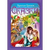 Волшебные сказки. Гримм Я. и В. Сказки Развивающая книга