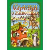 Волшебные сказки. Сказки о животных Развивающая книга