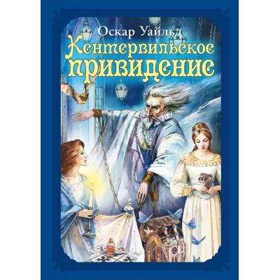 Волшебные сказки. Уайльд. О. Кентервильское привидение Развивающая книга