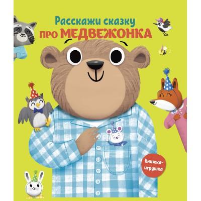 Расскажи сказку. Про медвежонка. Развивающая книга