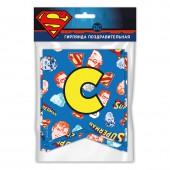 """Superman. Гирлянда поздравительная """"С Днем рождения!"""""""