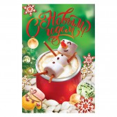 Новогодняя открытка №15