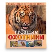 Энциклопедия интересных фактов. Грозные охотники