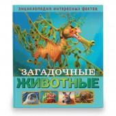 Энциклопедия интересных фактов. Загадочные животные