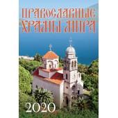 Календарь на спирали. Православные храмы мира