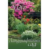 Календарь на спирали. Ландшафтный сад
