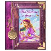 Сказочная энциклопедия. Волшебные феи Развивающая книга
