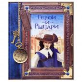 Сказочная энциклопедия. Герои и рыцари Развивающая книга