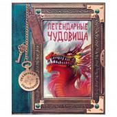 Сказочная энциклопедия. Легендарные чудовища Развивающая книга