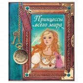 Сказочная энциклопедия. Принцессы всего мира Развивающая книга